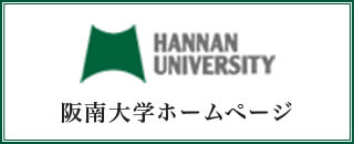 阪南大学ホームページ