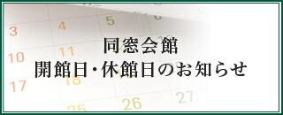 同窓会館開館日・休館日のお知らせ
