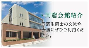 同窓会館紹介