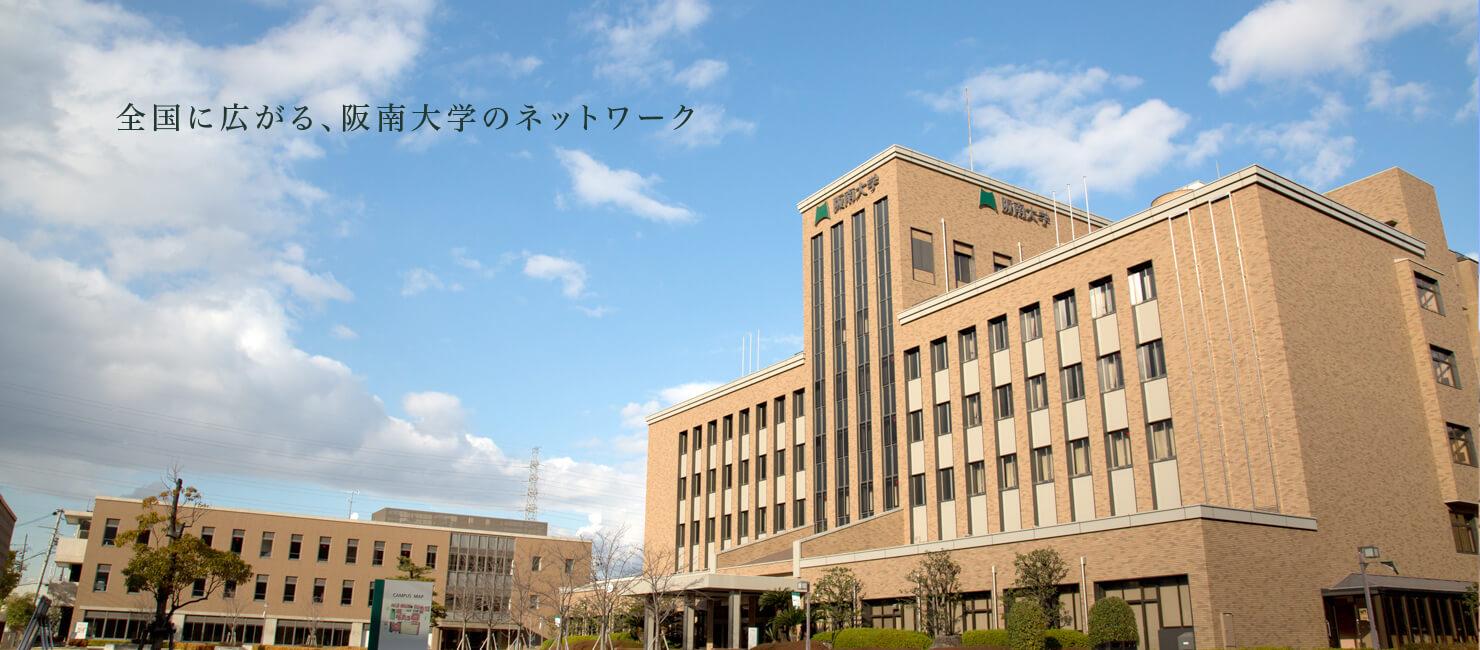 全国に広がる、阪南大学のネットワーク